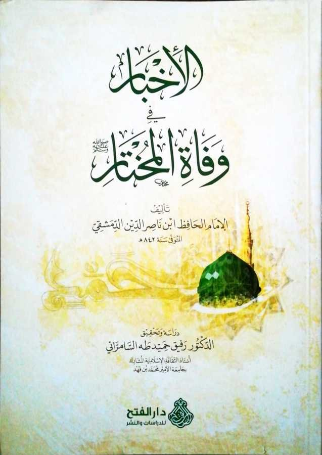 El İhbar Fi Vefatil Muhtar -الإخبار في وفاة المختار