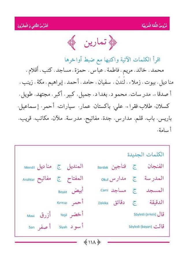 Arapça Dersleri (4 Cilt Takım) Durusu'l-Luğati'l-Arabiyye