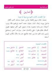 Arapça Dersleri (4 Cilt Takım) Durusu'l-Luğati'l-Arabiyye - Thumbnail