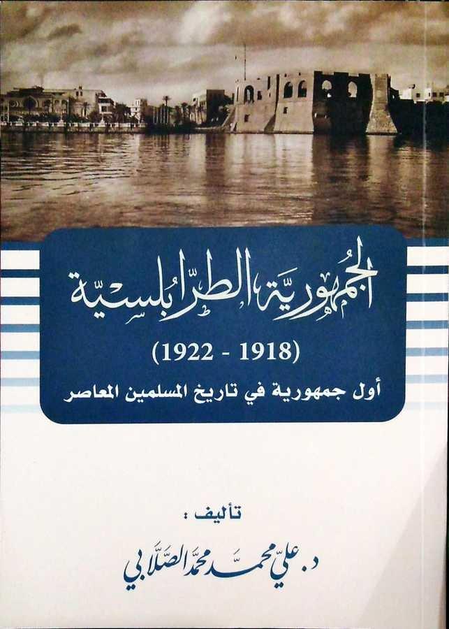 El-Cumhûriyyetu't-Trablusiyye - الجمهورية الطرابلسية