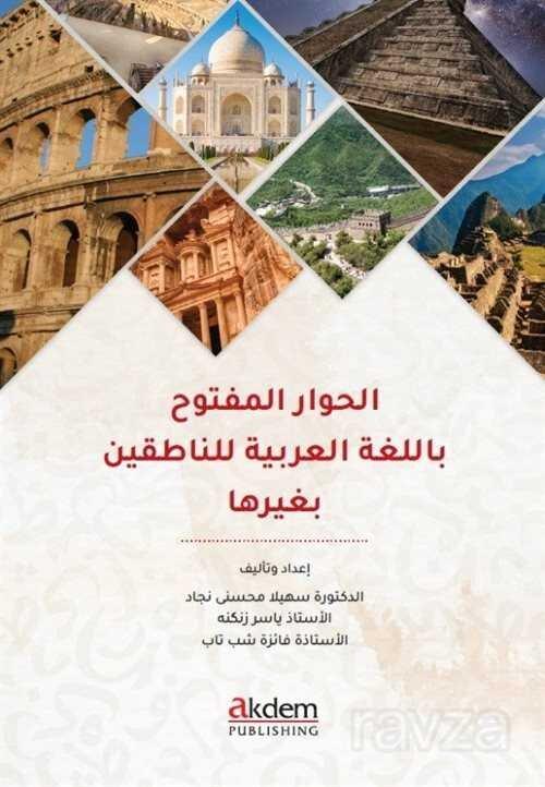 El-Hivaru'l-Meftuh bi'l-luğati'l-Arabiyye li'n-Natikîne biğayriha
