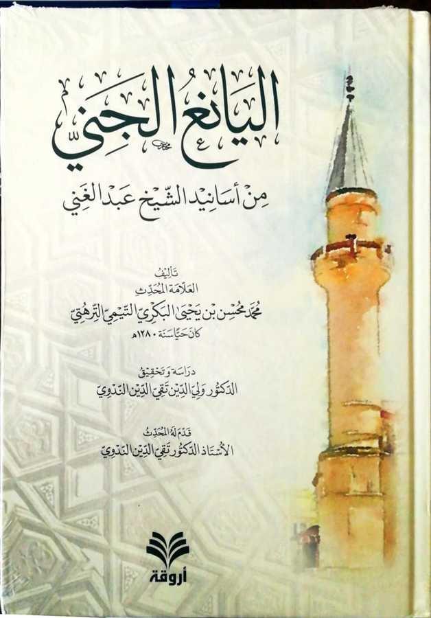 El Yaniul Cinni Min Esanidiş Şeyh Abdulğani - اليانع الجني من أسانيد الشيخ عبد الغني