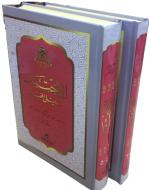 el ihtiyar arapca 2 cilt abdullah bn mahmud mevsili kitabi