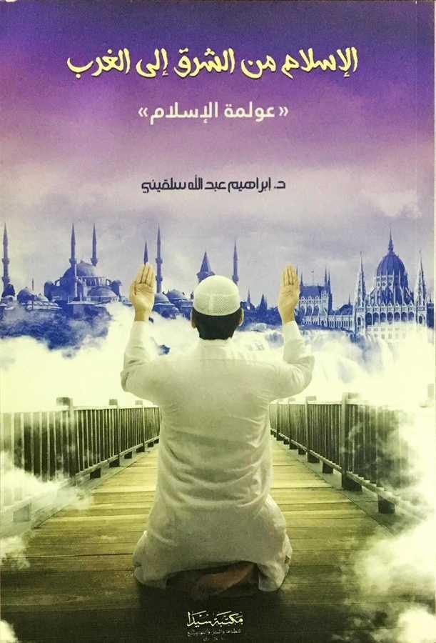 El-İslam Mine eş-Şark ilel-Garb-الإسلام من الشرق إلى الغرب