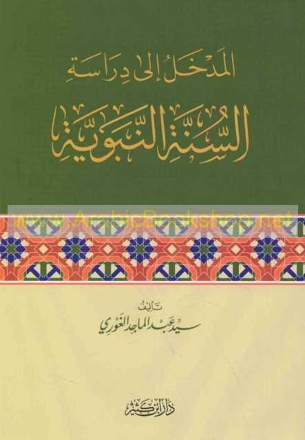 el-Medhal ila dirâseti's-sünneti'n-nebeviyye - المدخل إلى دراسة السنة النبوية