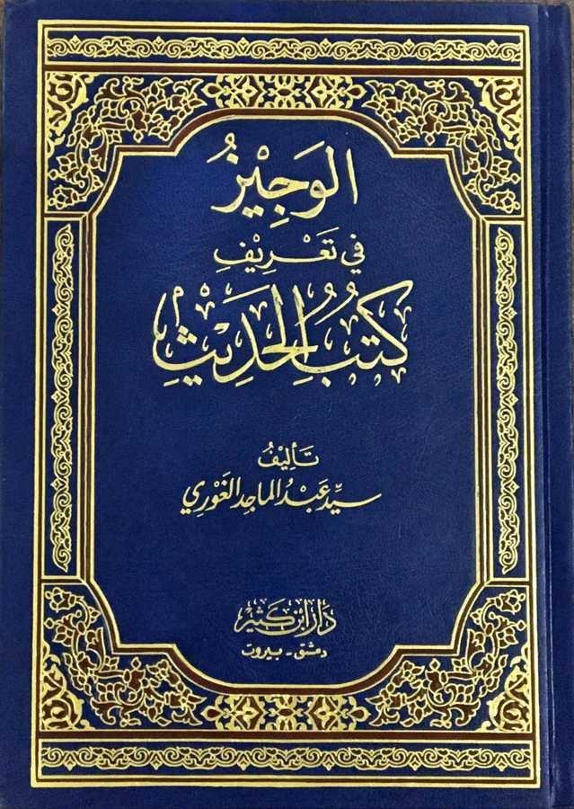 El-Veciz fi Ta'rifi Kütübi'l-Hadis-الوجيز في تعريف كتب الحديث