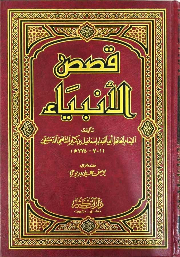 Kasasu'l-Enbiya fi'l-Kur'ani'l-Kerim - قصص الأنبياء في القرآن الكريم