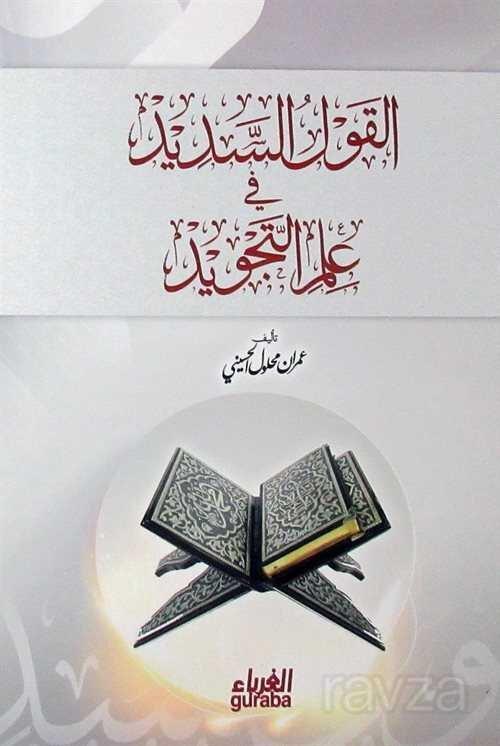 Kavlul Sedid (Tecvid Kitabı) (Arapça)