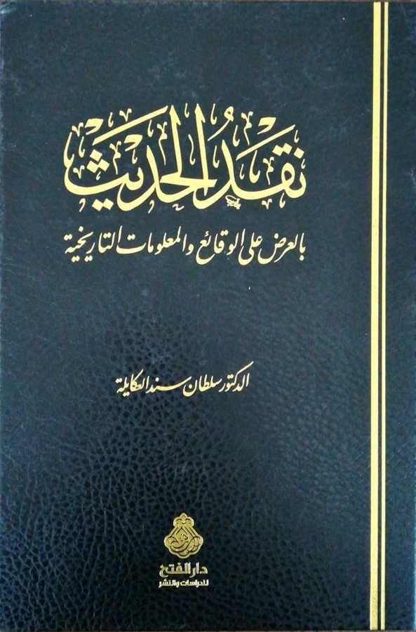 Nakdul Hadis Bil Arzi Alel Vekai Vel Malumatit Tarihiyye - نقد الحديث بالعرض على الوقائع و المعلومات التاريخية