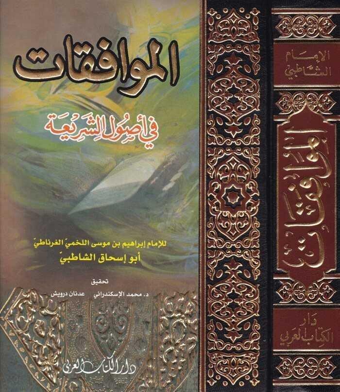 الموافقات في اصول الشريعة - Muvafakat
