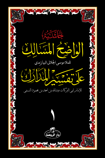 Nesefi Tefsiri (Arapça) (6 Cilt)