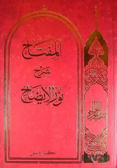 Nuru'l Izah (Arapça)