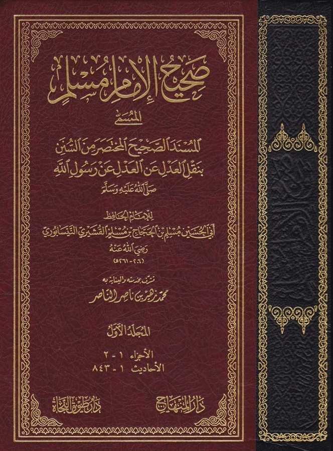 Sahihi'l-İmami Müslim (El-A'mira) - صحيح الإمام مسلم