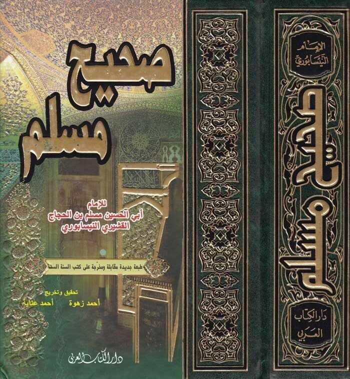 Sahihu Müslim صحيح مسلم