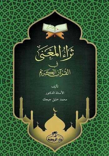 Sera'ul Mana fi'l Kur'an-i Kerim