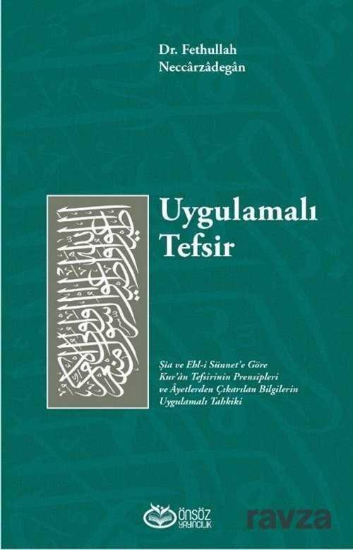 Şia ve Ehl-i Sünnet'e göre Kur'an tefsirinin prensipleri ve ayetlerden çıkarılan bilgilerin uygulamalı tahkiki