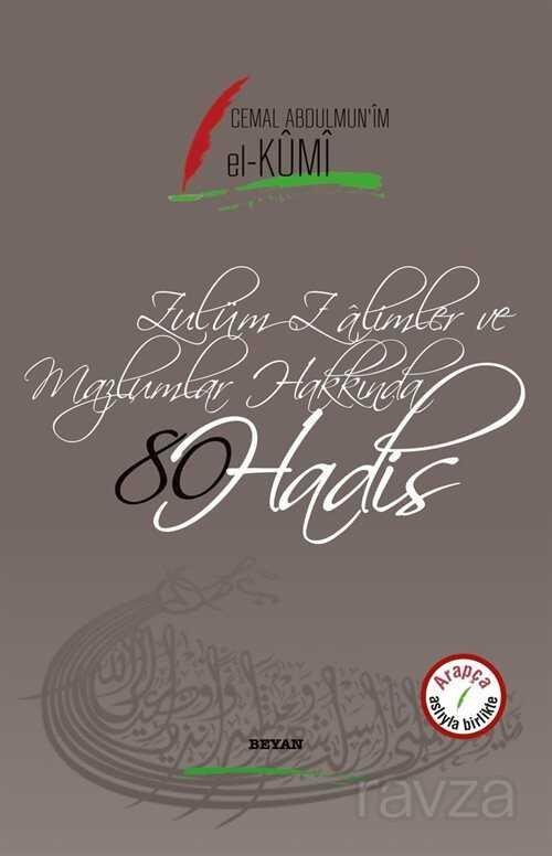 Zulüm, Zalimler ve Mazlumlarla İlgili 80 Hadis (İki Dil Bir Kitap - Arapça-Türkçe)